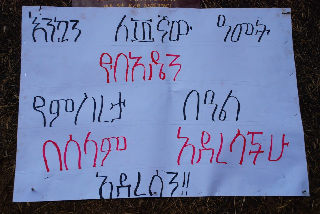 A sign in Amharic